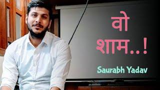Wo Sham   Saurabh Yadav   Poem and kahaniyan   hindi Poetry