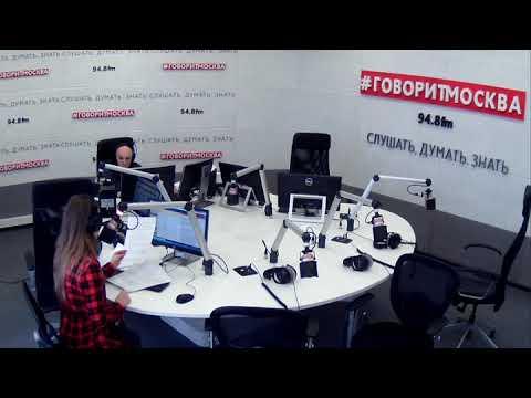 Смотреть Новости 19 февраля 2018 года на 13:30 на Говорит Москва онлайн