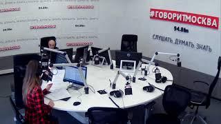 Смотреть видео Новости 19 февраля 2018 года на 13:30 на Говорит Москва онлайн