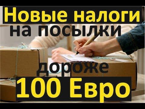 Снижение нормы на посылки до 100 Евро. Что делать?