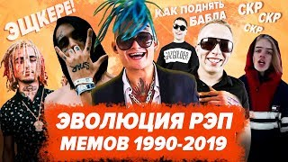 ЭВОЛЮЦИЯ РЭП МЕМОВ 1990-2019  Morgenshtern Face Oxxxymiron ТИМАТИ