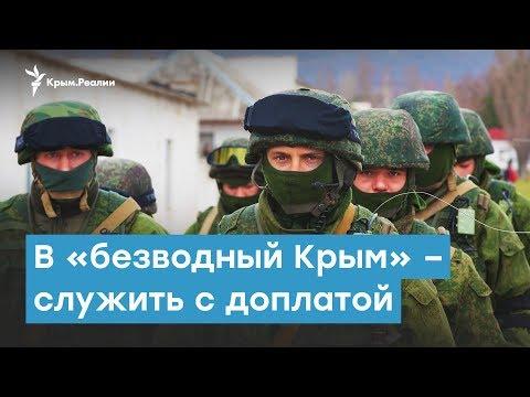 Российская армия  в «пустынном и безводном» Крыму | Крымский вечер
