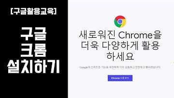 [구글활용교육] 크롬 브라우저 설치하기 (How to install Chrome Browser)