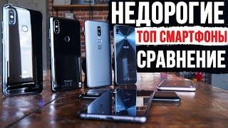 Недорогие Флагманские Смартфоны 2018. Выбираем лучший