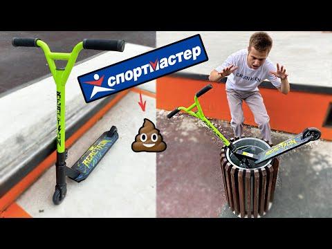 Купил САМОКАТ из СПОРТМАСТЕРА - ВЫКИНУЛИ В МУСОРКУ ЭТО Г*ВНО