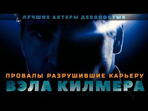 Фильмы уничтожившие карьеру Вэла Килмера