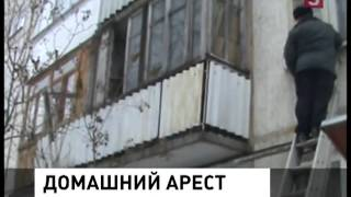 Два года взаперти провели сестры из Кемерово (13.03.2013)