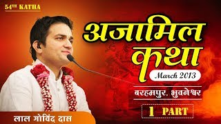 HD 2013 03 24 P 01 Ajamil Katha Jagannath Puri