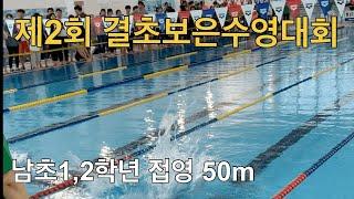 제2회결초보은수영대회 진잠초1학년 이용준 접영 50m …