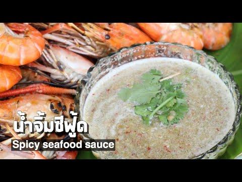 น้ำจิ้มซีฟู้ดสูตรเด็ดแจกสูตรสร้างอาชีพ Spicy seafood sauce - วันที่ 26 Jan 2019