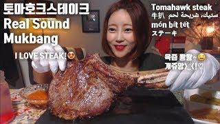 토마호크스테이크 리얼사운드먹방 real sound mukbang Tomahawk steak牛扒 ステーキmón bít tếtستيك، شريحة لحم asmr먹방 mgain83