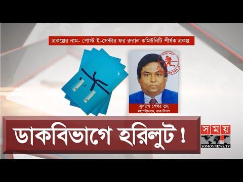 কতটা আধুনিকায়ন করা হলো ডাকঘরকে?   Bangladesh Post Office   Somoy TV
