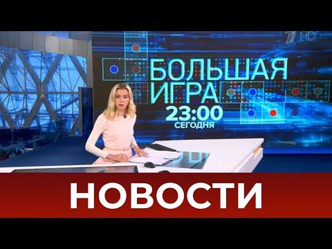 Выпуск новостей в 12:00 от 03.10.2020