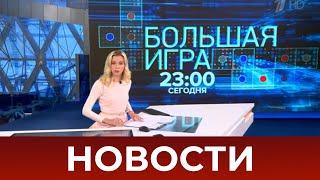 Новости 1 канала (гос)