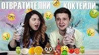 ПОЗНАЙ ОТВРАТИТЕЛНИЯТ КОКТЕЙЛ w/ Стефи