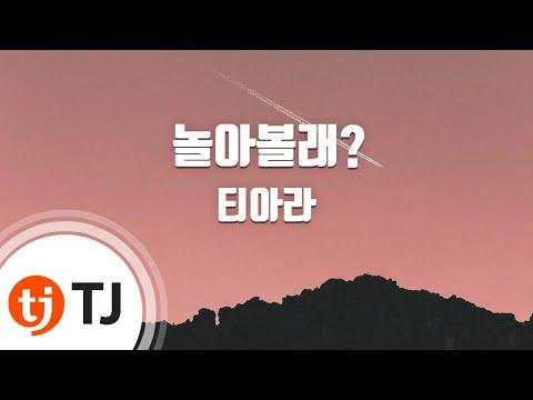 Wanna Pla 놀아볼래?_T-ara 티아라_TJ노래방 (Karaoke/lyrics/romanization/KOREAN)