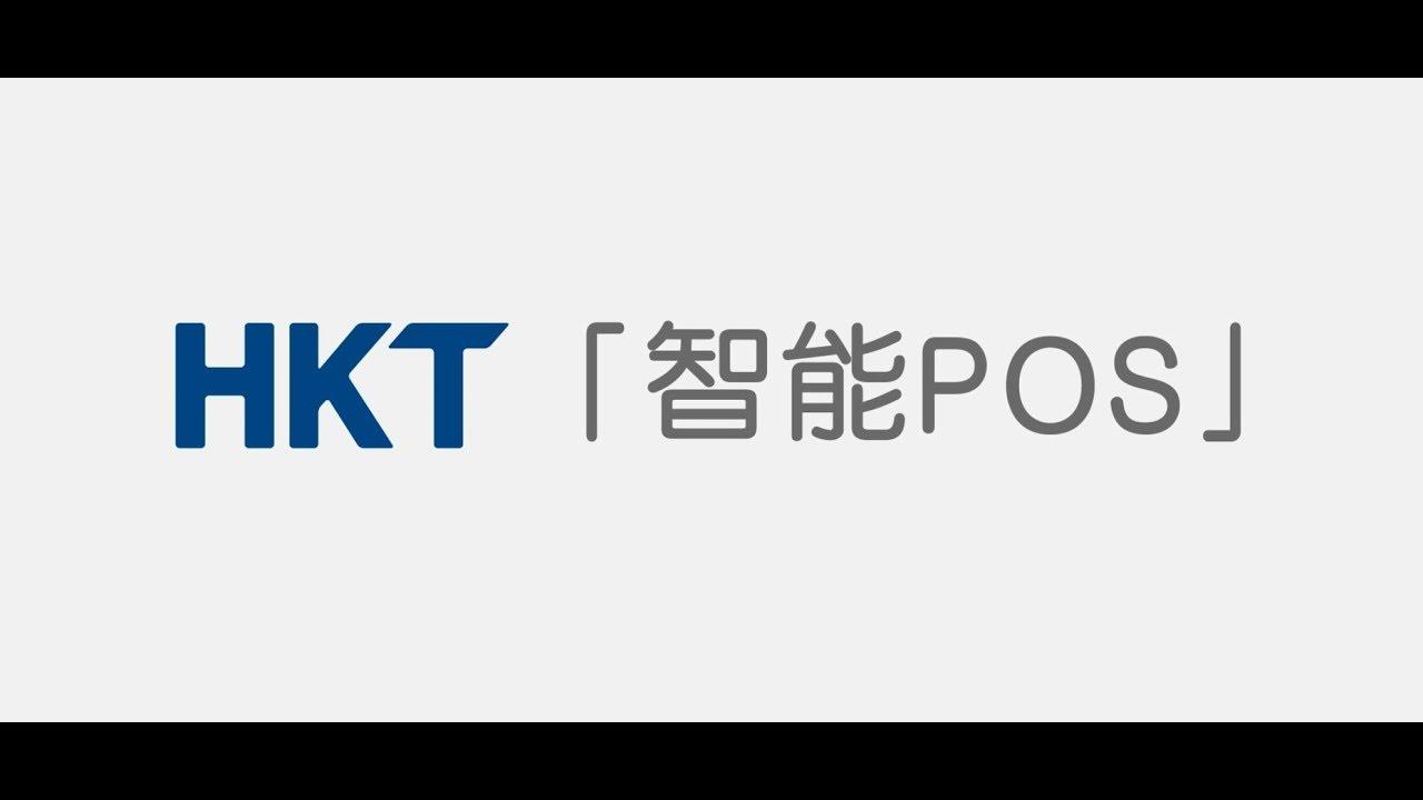SmartPOS features - HKTSME
