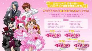 FW公式通販全4巻購入特典ドラマCD『結婚式ができたらイイナ!』 thumbnail