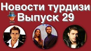 Новости турдизи  Выпуск  29