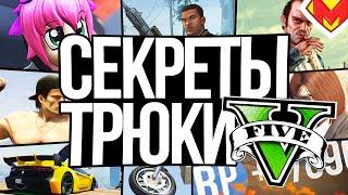 - 5 ПОЛЕЗНЫХ СЕКРЕТОВ ТРЮКИ В GTA 5 ONLINE