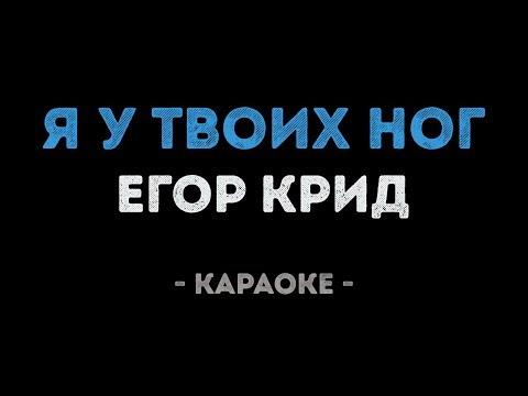 Егор Крид - Я у твоих ног (Караоке)