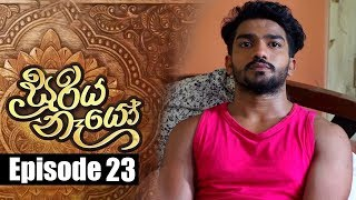 Sooriya Naayo Episode 23 | 26 - 08 - 2018 | Siyatha TV Thumbnail
