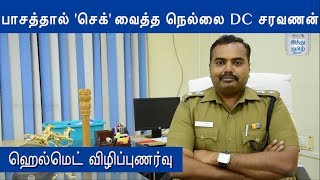 thirunelveli-dc-saravanan-raises-sentimental-awareness-on-helmet-hindu-tamil-thisai