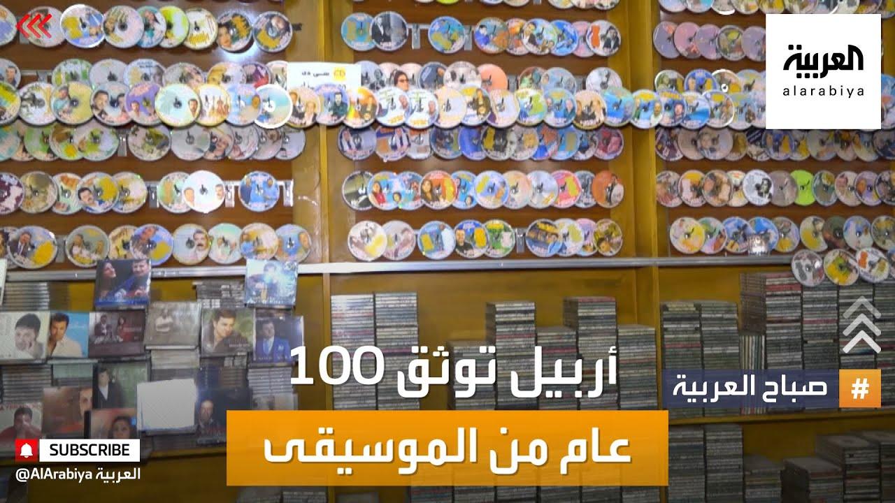 صباح العربية | أربيل توثق مئة عام من الموسيقى  - نشر قبل 24 ساعة