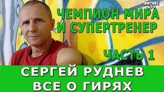 Сергей Руднев ответы начинающему  гиревику . О гирях и гиревом спорте.Часть 1.