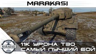 11к урона Т30, самый лучший бой на этой пт сау World of Tanks