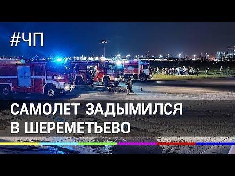 Самолёт задымился в «Шереметьево»