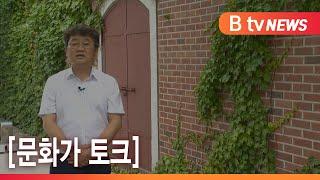 [문화가 토크] 4회