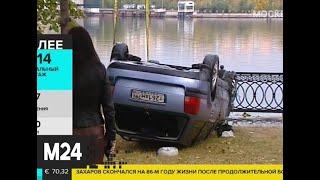 Смотреть видео Из Москвы-реки достали упавший ночью автомобиль - Москва 24 онлайн