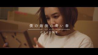 "CLiONE - 6th single "" #僕の最後の青い春 feat. mirei "" (Music Video)"