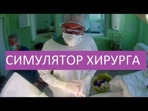 Симулятор хирурга. Отрезаем придаток яичка.
