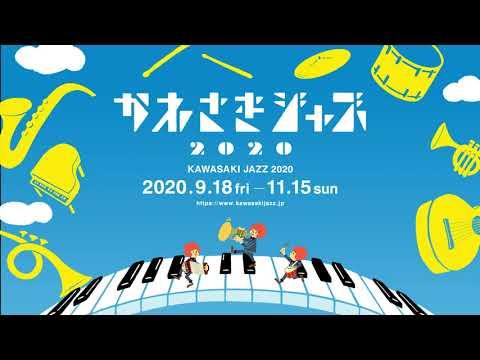 """""""かわさきジャズ2020 イメージソング"""" by 荒井伝太"""