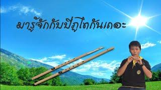 ปี่่ภูไท Pi Phu Thai - เครื่องดนตรีพื้นบ้านอีสาน (Thai Folk Instrument)