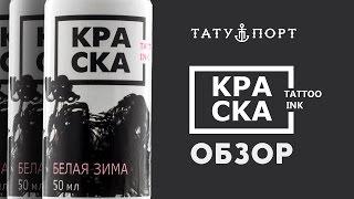 тату Порт - Обзор первой российской краски КРАСКА Ink