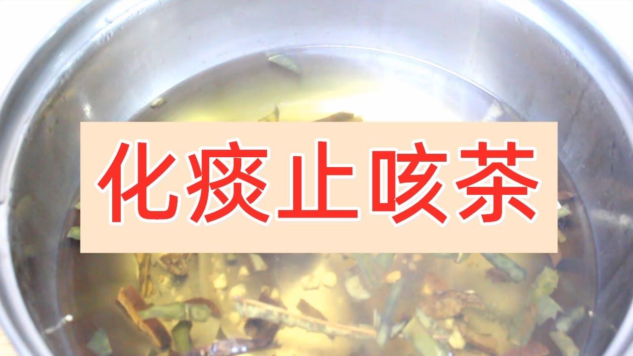 痰多咳嗽。久咳不止?一杯茶能幫到你。化痰止咳。潤肺養胃【太醫養生課】 - YouTube