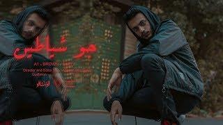 هنودي أوسوم  و براون - جو شياطين ( فيديو كليب حصري ) ft.Bully