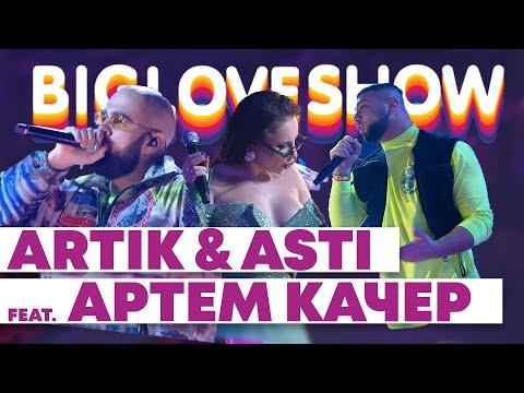 ARTIK & ASTI FEAT. АРТЕМ КАЧЕР - ГРУСТНЫЙ ДЭНС [Big Love Show 2020]