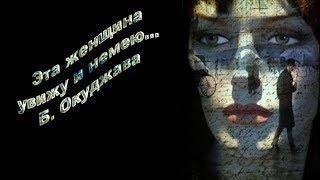 """Б.Гребенщиков  """"Эта женщина, увижу и немею..."""" Б. Окуджава"""
