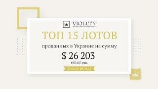 ТОП дорогих лотов за 03.06-09.06. Аукцион Виолити 0+
