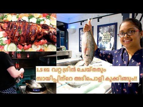 AUCKLAND FISH MARKET/ സായിപ്പിന്റെ കുക്കിങ്ങും/ GRILLED TREVALLY