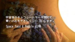 【ASMR】音フェチ*Space food*宇宙食ケーキと青い小石*3D Pebbles Whisper