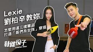 Lexie 劉柏辛教妳怎麼用這三樣單品打造「哥們系女孩」穿搭|鞋餓份子