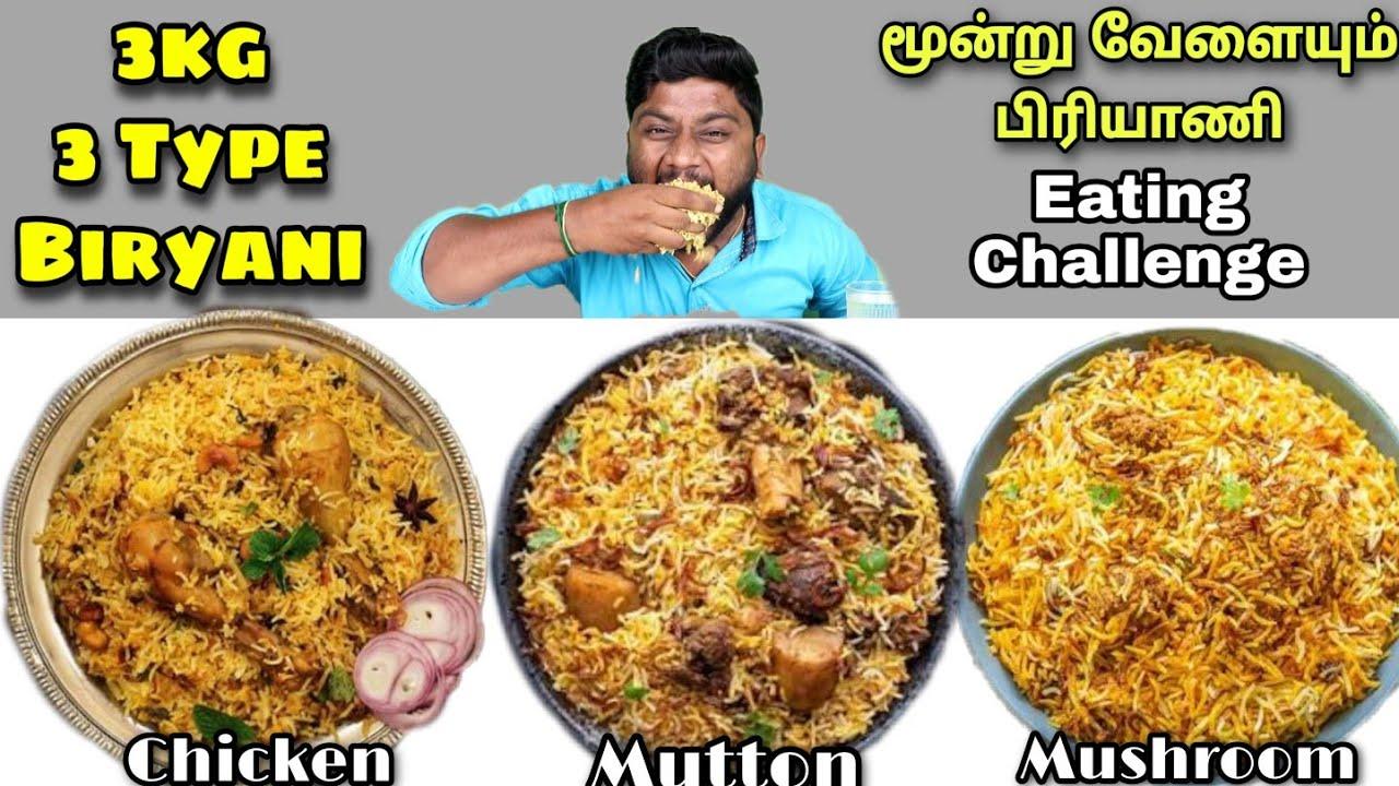 3KG BIRYANI FULL DAY 3 TIMES  EATING CHALLENGE   BIRYANI LOVER   GIVEAWAY   EATING CHALLENGE BOYS