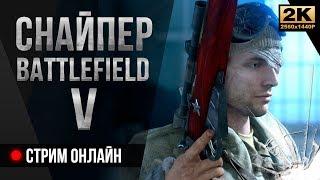Снайпер в Battlefield 5 • Начало
