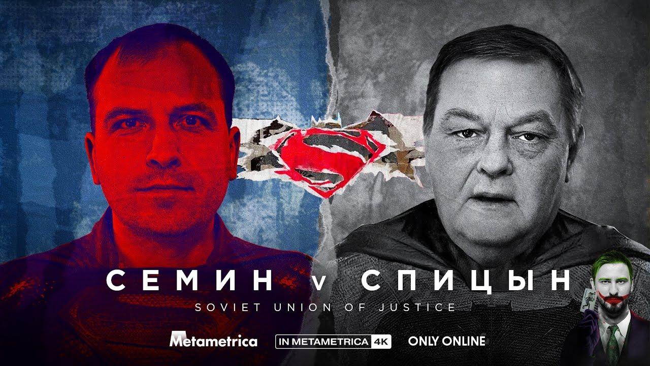 Сёмин - Спицын: о ЕГЭ и СССР, Сталине и Платошкине в эпоху COVID