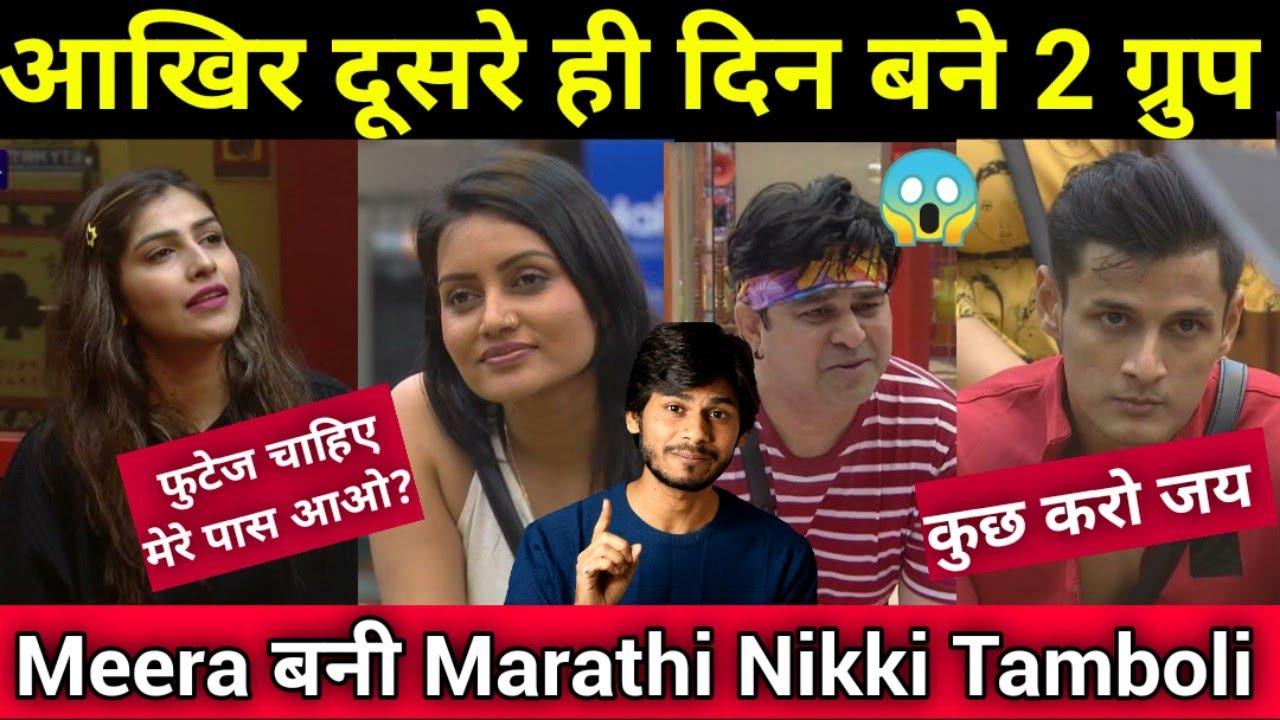 Bigg Boss Marathi में दूसरे ही दिन बने Groups, Meera ने फिर किए फुटेज झगड़े,क्या मराठी की Nikki?